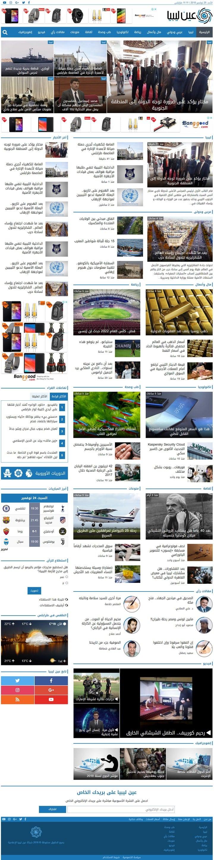 موقع عين ليبيا