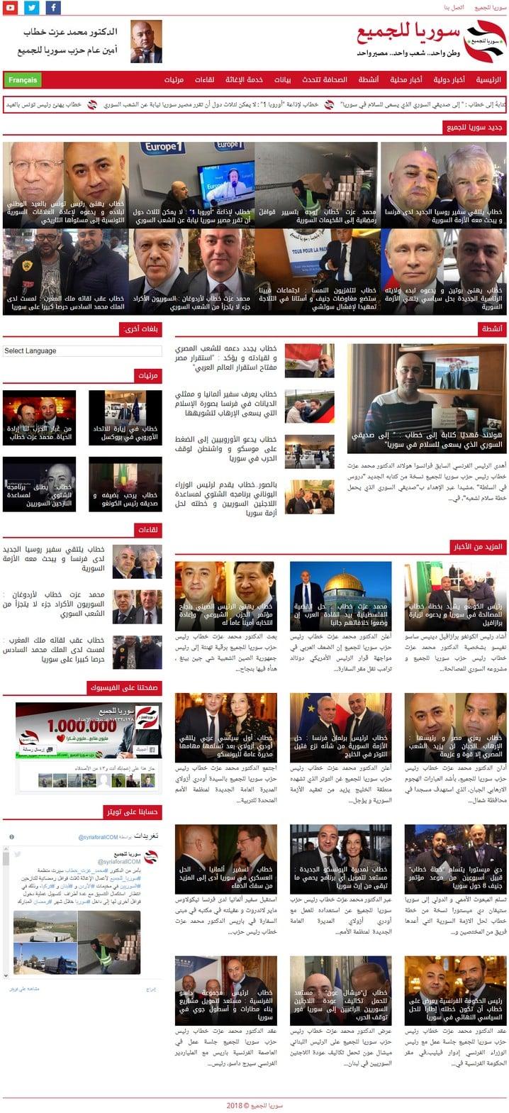 موقع سوريا للجميع